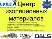 UPME Центр изоляционных материалов